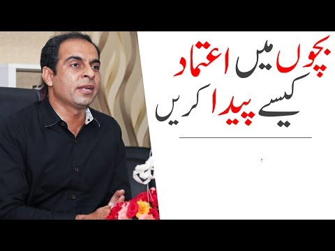 How To Give Confidence To Your Child -By Qasim Ali Shah | In Urdu