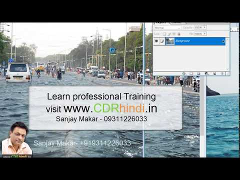Learn Photoshop in hindi, mixing Photos, road & water