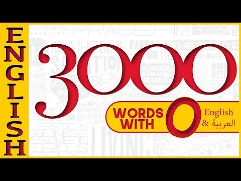 كورس تعلم اللغة الإنجليزية كامل للمبتدئين - وإنجليزي 3000 الكلمات الإنجليزية الأكثر شيوع O video #14