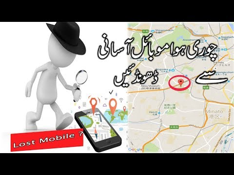 Track Mobile Phone Location . Find Your Lost Mobile ◊ 2018   |HOW TO FLASH