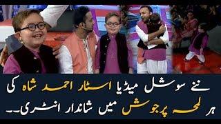 Social media star Ahmed Shah