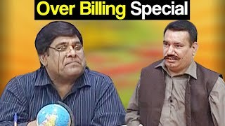 Khabardar Aftab Iqbal 15 July 2018 - Over Billing Special - Express News