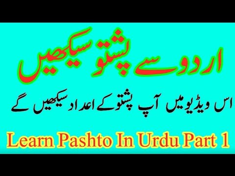 اردوسےپشتوسیکھیں حصہ ۱ Learn Pashto In Urdu Part 1 | Learn Pashto Language Counting