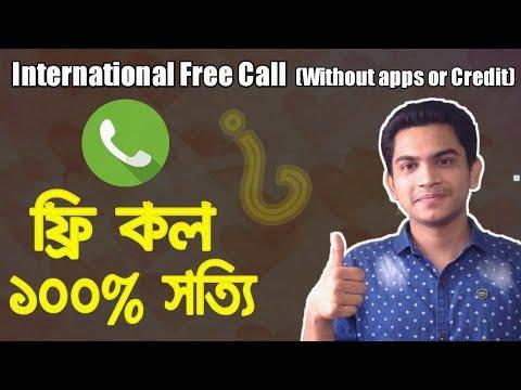 International Free Call Without any Apps || ফ্রি কল করুন কনো (এপ্স / ক্রেডিট)  চাড়া ||