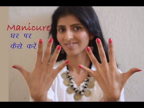 (हिंदी) : At Home Manicure : How To Do A Manicure At Home