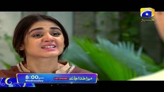 MERA KHUDA JANAY - Episode 30 Promo | HAR PAL GEO