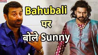 Bahubali को लेकर ये क्या बोल गए Sunny Deol