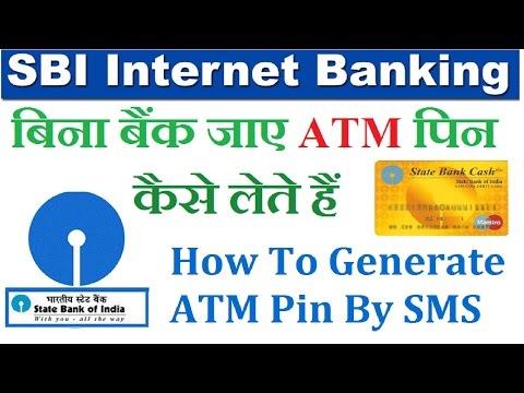 How To Generate ATM pin BY SMS:sms के माध्यम से ATM पिन कैसे लेते हैं