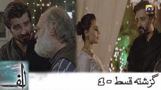 Alif - Recap | Episode 01 - HAR PAL GEO DRAMAS