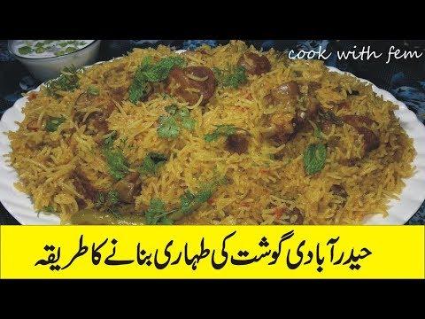Gosht Ki Tahari | Mutton Tahari Recipe | Hyderabadi Mutton Tahari || Mutton Pulao  - Recipes In Urdu