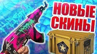 Top skins cs go кейсы v 2 hide and seek кс го видео