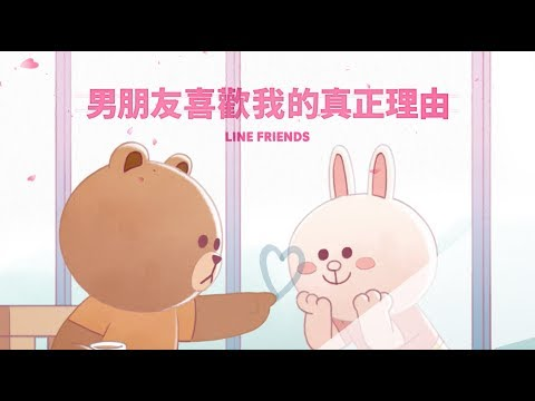 Line friends valentine's day SP|男朋友喜歡我的真正理由