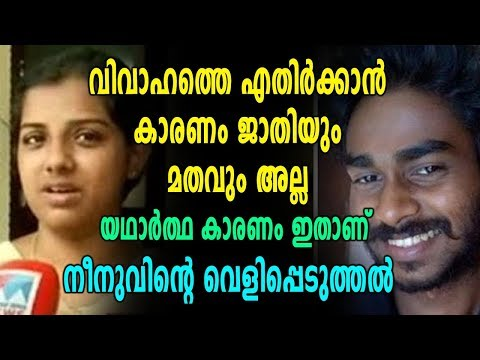 Kevin Kottayam : കൊലപാതകത്തിന് കാരണം ജാതിയല്ലെന്ന് Neenu | Oneindia Malayalam