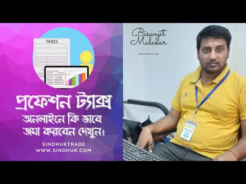 How to pay Professional tax online( Bengali)
