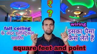 Download How to electrical work wiring money inside fall ceiling ।। false ceiling electrical cost Video
