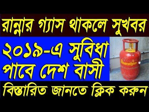 সমস্ত ভারতবাসীর জন্য বিরাট সুখবর।Very Good News For Every Indian in LPG Gas|Latest Update LPG Gas|