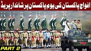 Parade of Pak Army in Islamabad on Pakistan Resolution Day Part 2 | 23 March 2019 | Express News