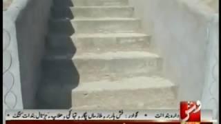 Unseen Balochistan ( VSH NEWS ) Zekir Khana Turbat