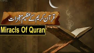 Miracls Of Quran Pak ( Quran Pak Ke Mojzat ) Islamic Stories Urdu/Hindi