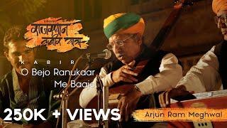 Download Kabir Bhajan by Arjun Ram Meghwal #Rajasthan Kabir Yatra Video