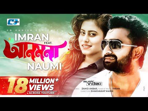 Xxx Mp4 ANMONA IMRAN I NAUMI Official Music Video Bangla Hits Song 2016 Full HD 3gp Sex