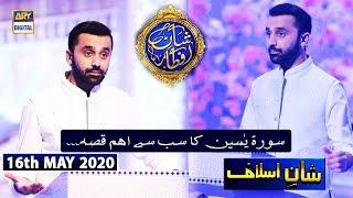 Surah Yaseen Ka Aham Qissa...  Shan-e-Aslaaf - 16th May 2020 | Shan E Iftar