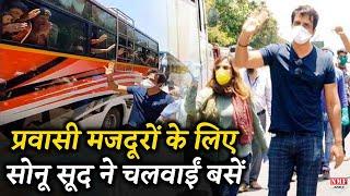 Lockdown: Sonu Sood  ने प्रवासी मजदूरों को बसों के जरीए पहुंचाया घर