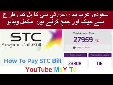 How To Pay STC Bill Online In Saudi Arabia on Urdu Hindi