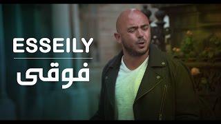 محمود العسيلى - فوقي (فيديو كليب حصري)   2017   (Mahmoud El Esseily - Fou2y (EXCLUSIVE