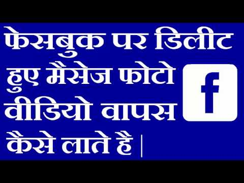 How to recover deleted messages on facebook | Recovery facebook Photos and Videos