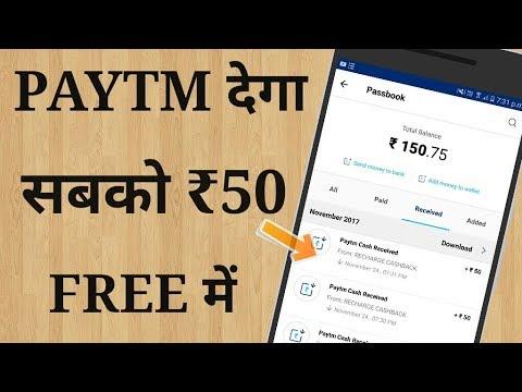 अब सबको मिल रहा है ₹50 PAYTM CASH बिलकुल FREE में