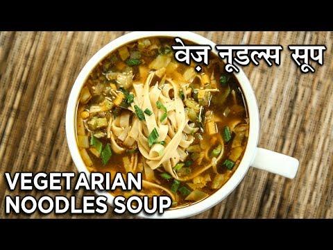 Veg Noodles Soup Recipe | वेज नूडल्स सूप | Vegetable Noodles Soup Recipe In Hindi | Harsh Garg