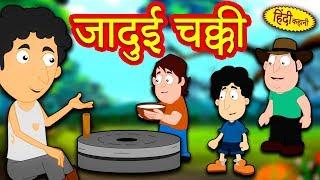 जादुई चक्की - Hindi Kahaniya for Kids | Stories for Kids | Moral Stories for Kids | Koo Koo TV Hindi