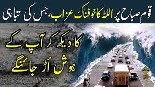 Histroy Of Qaum e Saba | Saba Ki Qoam Per Allah ka Azab | Allah Ka Azab | Daily Jameel