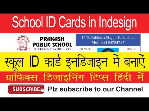 Creating School ID Cards in Indesign: Learn Indesign in Hindi