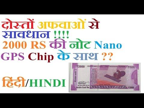 2000 Rupee Notes Nano GPS Chip ??  हिंदी/HINDI