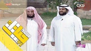 #حياتك46 | ترحيبية بالشيخ خالد البكر - بندر أبوزيدة وسلطان القحطاني