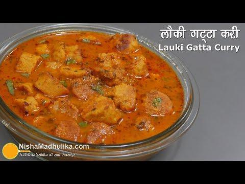 Lauki Gatta Curry | लौकी के गट्टे की सब्ज़ी | Lauki ke Gatte Banane ki Vidhi