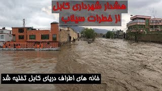 Download خطرات سیلاب در شهر کابل؛ خانه های اطراف دریای کابل تخلیه شد - خبرخانه - Khabar Khana Video