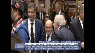 Κωνσταντίνος Μητσοτάκης: Υπόκλιση του τέως βασιλιά