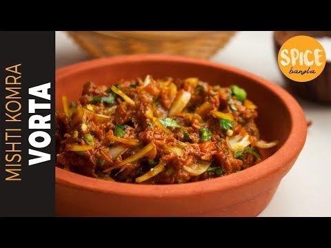 মিষ্টি কুমড়া ভর্তা | বৈশাখী রেসিপি ২০১৮ | Mishti Kumra Vorta  | Pumpkin Vorta | Vorta Bangla Recipe