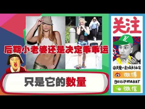 @关爱八卦成长协会 资深化妆师独家揭秘艺人减肥塑身的变态手段 74 高清 1