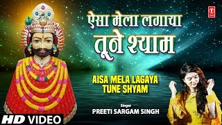 ऐसा मेला लगाया Aisa Mela Lagaya Tune Shyam I PREETI SARGAM SINGH I Khatu Shyam Bhajan, Full HD Video