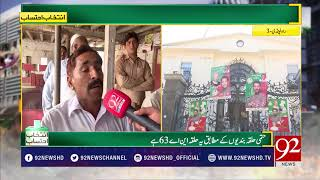 Intikhab Ahtisab | Problems of NA-59 | Rawalpindi | 21 July 2018 | 92NewsHD