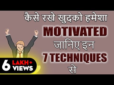 HOW TO STAY MOTIVATED ALWAYS हमेशा ( 7 EASY WAYS ) SELF MOTIVATION
