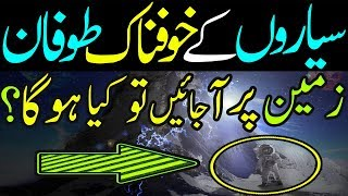 Planets Ke Tufan Planets Documentary In Urdu Saiyaron Ka Mausam