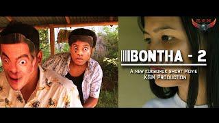 Bontha 2 A New Kokborok Short Movie New Kokborok Short Film 2020 New Kokborok Video Ksm
