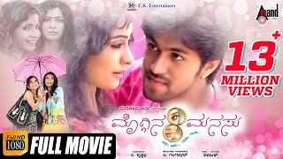 Moggina Manasu - ಮೊಗ್ಗಿನ ಮನಸು | Kannada New Movies HD | Mr & Mrs Ramachari YASH & RADHIKA PANDITH