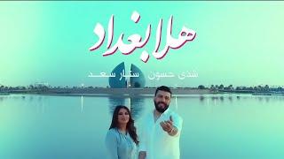 #x202b;شذى حسون و ستار سعد - هلا بغداد | (فيديو كليب) 2019 Shatha Hassoun & Sattar - Hala Baghdad#x202c;lrm;