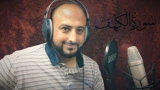 سورة الضحى - للقارئ طارق منكو Surah Ad-Duha TAREQ MANGO